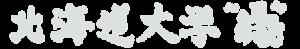 """北海道大学""""縁"""""""
